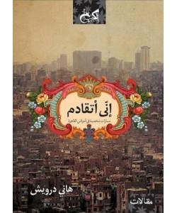 إنى أتقادم: مسارات في أحراش القاهرة