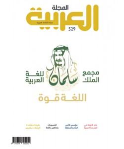 المجلة العربية العدد 529 اللغة قوة