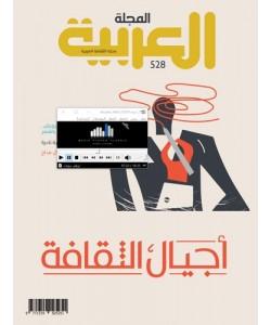 المجلة العربية العدد 528 أجيال الثقافة