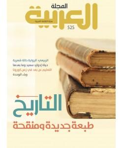 المجلة العربية العدد 525 التاريخ