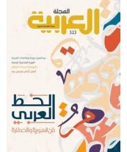 المجلة العربية العدد 523 الخط العربي فن الهوية والحضارة