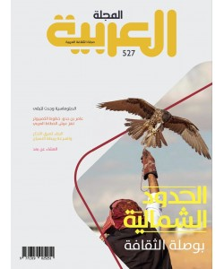 المجلة العربية العدد 527 الحدود الشمالية مستقبل الإنسان والثروات