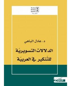 الدلالات التسويرية للتنكير في العربية