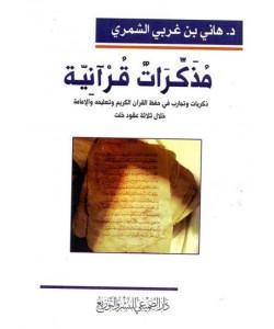 مذكرات قرآنية
