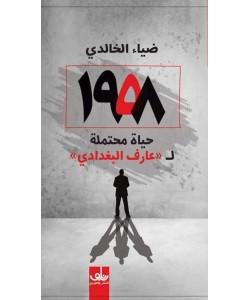 1958 حياة محتملة لعارف البغدادي