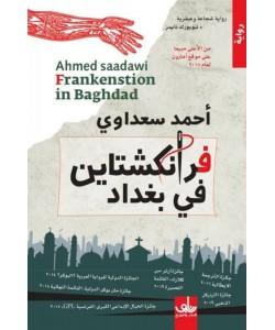 فرانكشتاين في بغداد