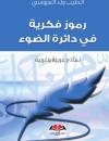 رموز فكرية في دائرة الضوء نمازج عربية وغربية