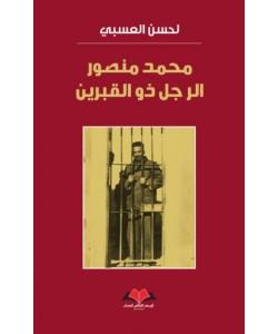 محمد منصور الرجل ذو القبرين