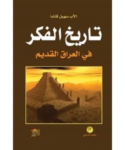 تاريخ الفكر في العراق القديم