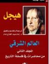 العالم الشرقي : من محاضرات في فلسفة التاريخ - المجلد الثاني