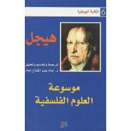 هيجل موسوعة العلوم الفلسفية