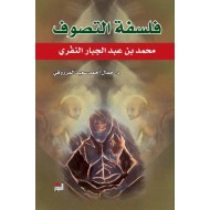 فلسفة التصوف محمد بن عبدالجبار النفري