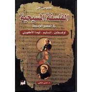 نصوص من الفلسفة المسيحية في العصر الوسيط
