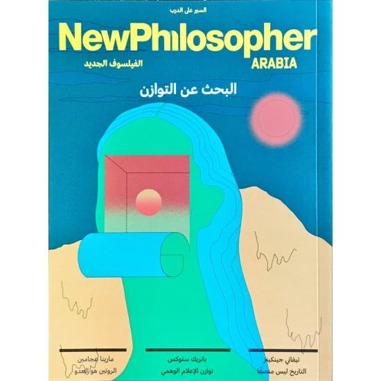 الفيلسوف الجديد - عدد : البحث عن التوازن