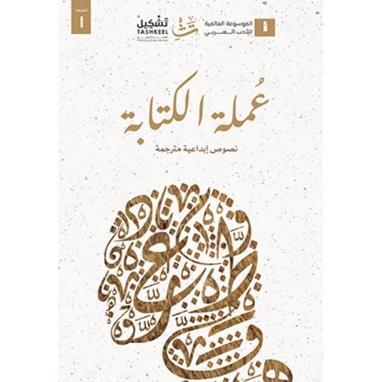 عملة الكتابة نصوص إبداعية مترجمة