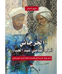 الجرجاني أمام القاضي عبد الجبار