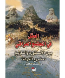 العقل في المجتمع العراقي بين الأسطورة والتاريخ