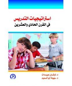 استراتيجيات التدريس في القرن ال21