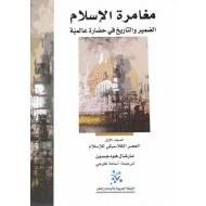 مغامرة الإسلام الضمير والتاريخ في حضارة عالمية 3/1