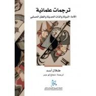 ترجمات علمانية : الأمة - الدولة والذات الحديثة والعقل الحسابي