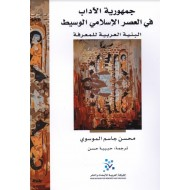 جمهورية الآداب في العصر الإسلامي الوسيط : البنية العربية للمعرفة