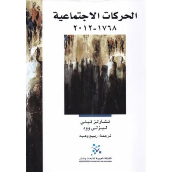 الحركات الاجتماعية 1768-2012
