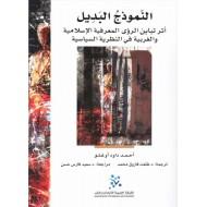 النموذج البديل : أثر تباين الرؤى المعرفية الإسلامية والغربية في النظرية السياسية
