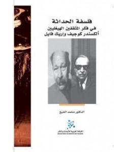 فلسفة الحداثة في فكر المثقفين الهيغليين: ألكسندر كوجيف وإريك فايل