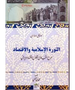 الثورة الإسلامية والاقتصاد