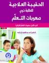الحقيبة العلاجية للطلبة ذوي الصعوبات الخاصة