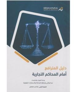 دليل المترافع أمام المحاكم التجارية