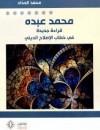 محمد عبده قراءة جديدة في خطاب الإصلاح الديني