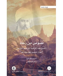 نصوص من رحلة الشيخ عبدالرشيد إبراهيم الروسي