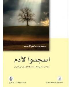 اسجدوا لآدم قراءة في المشروع الاستخلافي للإنسان من القرآن