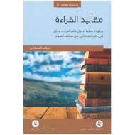 مقاليد القراءة