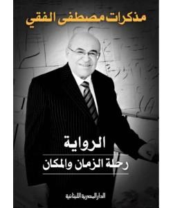 الرواية رحلة الزمان والمكان / مذكرات مصطفى الفقي