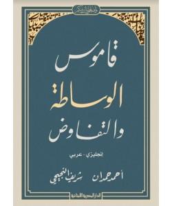 قاموس الوساطة والتفاوض إنجليزي - عربي