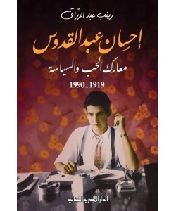 إحسان عبدالقدوس معارك الحب والسياسة 1919 - 1990