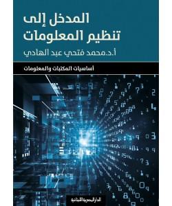 المدخل إلى تنظيم المعلومات