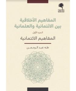 المفاهيم الأخلاقية بين الائتمانية والعلمانية 1/2