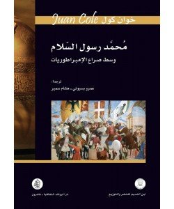 محمد رسول السلام وسط صراع الإمبراطوريات