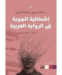 إشكالية الهوية في الرواية العربية
