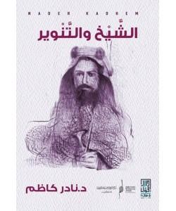 الشيخ والتنوير