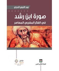 صورة ابن رشد في الفكر المغربي المعاصر