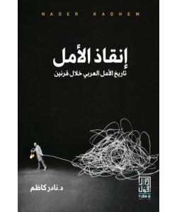 إنقاذ الأمل تاريخ الأمل العربي خلال قرنين
