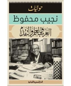 حوليات نجيب محفوظ العرب والعلم والتقدم