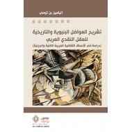 تشريح العواضل البنيوية والتاريخية للعقل النقدي العربي