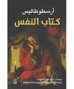 كتاب النفس