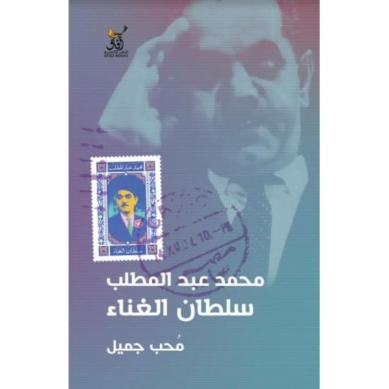 محمد عبد المطلب سلطان الغناء
