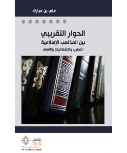 الحوار التقريبي بين المذاهب الإسلامية